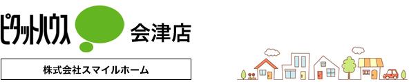 ピタットハウス会津店